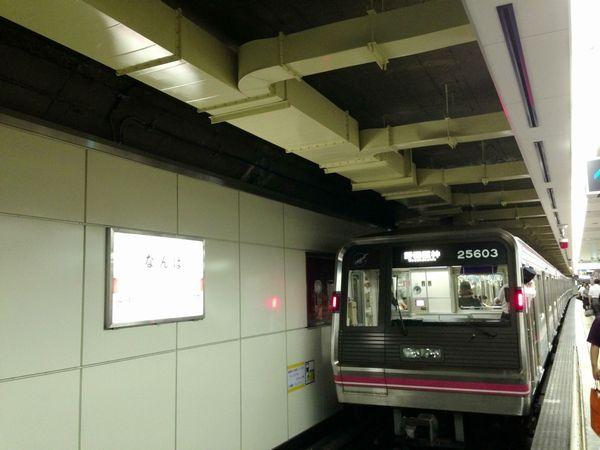 大阪市営地下鉄なんば駅災対策設備整備工事