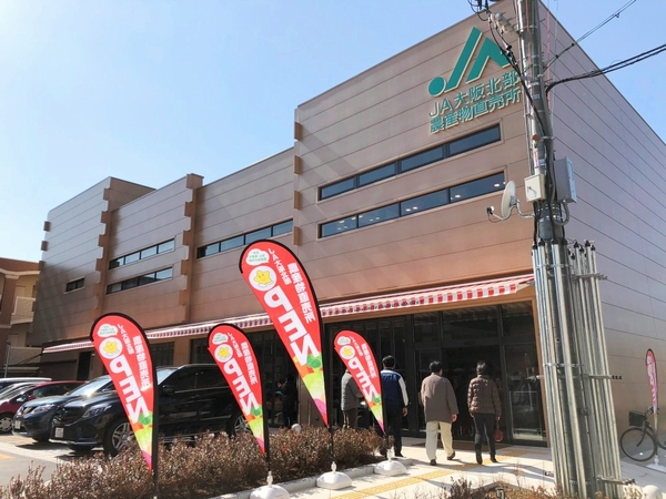 JA大阪北部農産物直売所